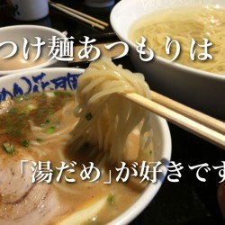 つけ麺のあつもりは邪道なの?らあめん花月嵐の豚そばつけ麺で「湯だめ」熱盛りを初めて食べて全力で好きになった