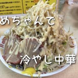 二郎インスパイアin 青森市 【ラーメンくめちゃん】の冷やし中華を全力で食べた。ニンニクはないよ!