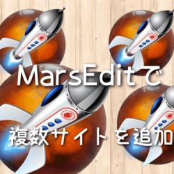 【Macアプリ】MarsEditでもうひとつのブログを追加登録する方法。複数のWordPressサイトの管理運営に便利!