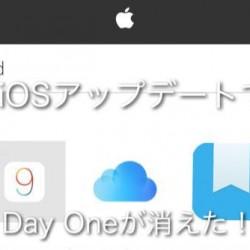 DayOneのデータが消えたときの対処方法。原因はiOS 9アップデートでiCloud Driveかも