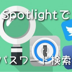 【iOS9】Spotlightから1Passwordのログインパスワードを呼び出す方法