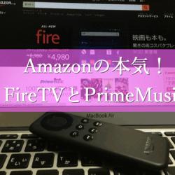 Amazonの本気!プライムミュージックとFireTVの組み合わせはリビングでテレビをお手軽音楽プレーヤーにできちゃう