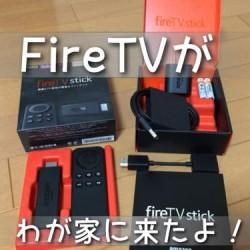 Fire TVスティックレビュー。ChromecastやAppleTVと比較してもすんごい使いやすくコスパ高いよ