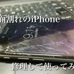 液晶ディスプレイ画面が割れたiPhoneを中古で買ってAppleサポートで修理して使ってみるといくらでできるのか試してみる