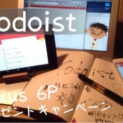 Todoistユーザー必見!Nexus 6Pプレゼントキャンペーンに参加しよう!11月20日まで!