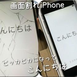 画面の割れたiPhoneをAppleサポートで修理して使ってみる【後編】修理品が3日で届いた。早っ!