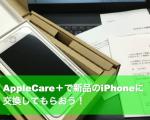 iPhone画面ディスプレイが割れたのでAppleCare+を使って新品(同様品)と交換してみる。方法と手順メモ