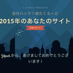 JETPACKからちょっと早い年賀状。2015年のブログを振り返ってみる