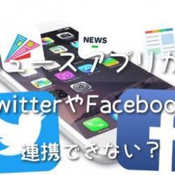 iPhoneの写真やニュースアプリからTwitterやFacebookに投稿できないときの対処方法
