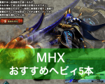 【MHX】ヘビィボウガンこれから始めてみようっていう人にオススメなとりあえずこれ作っとけ5本と装備