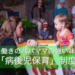 共働き世帯の強い味方「病後児保育制度」。これからパパママになる方にもぜひ知っておいて欲しい