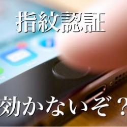 乾燥肌必見!手がカサカサしてiPhone指紋認証が効かないっていうときの解決方法
