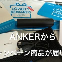 Ankerからキャンペーンプレゼントが届いた。コンパクトに持ち運べる3350mAhのモバイルバッテリー
