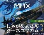【MHX】しゃがみたい一心で覇轟砲クーネユプカム(アカムヘビィ)を作った
