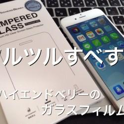 1000円以下で買えるiPhone6用ガラスフィルムハイエンドベリーが安くてツルツルでおすすめ