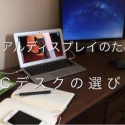 PCパソコン用デスクを新調するための選び方5つ【デュアルディスプレイ】