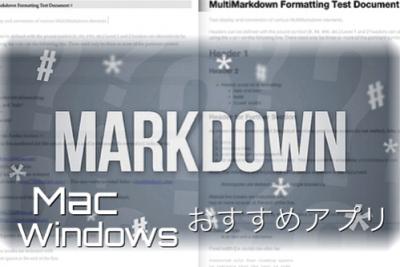 Markdown(マークダウン)でメモや文章書きたいときに使ってるアプリやツールまとめ