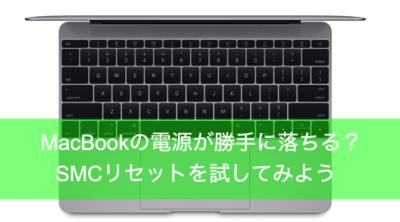 MacBookのバッテリー残量があるのに電源が勝手に落ちてしまうときはSMCリセットを試してみよう
