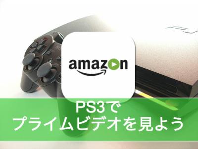 PS3経由でAmazonプライムビデオをテレビの大画面で見る方法