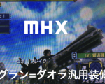 【MHX】貫通特化クシャルヘビィ「グラン=ダオラ」の立ち・しゃがみ撃ち汎用装備とスキルを考察