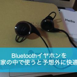 Bluetoothイヤホンを家の中で使うのが想像以上に快適。TaoTronicsワイヤレスステレオヘッドセットレビュー