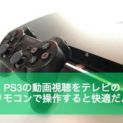 PS3をテレビのリモコンで操作する方法。toruneとかnasne、Netflixが捗るよ