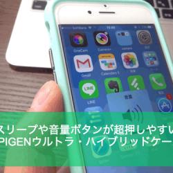 スリープや音量の側面物理ボタンがウルトラハイブリッドに押しやすいSPIGENのiPhoneケース