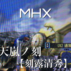 【MHX】アマツヘビィ「天嵐ノ刻【刻露清秀】」を使い倒す装備考察。「THEフェイス」との比較