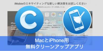 動きが遅いMacとiPhoneを無料ソフトでクリーニング。「MacClean」と「PhoneClean」の使い方