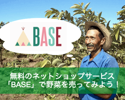 ブログとかFacebookとかまめに更新してる農家さんはBASEで野菜をネット販売してみるといいね