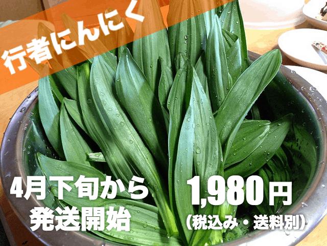 行者にんにく1980円