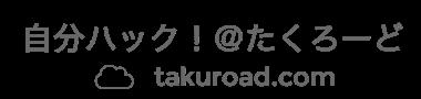 """自分ハック!@たくろーど""""/> </a></p>       <p class="""