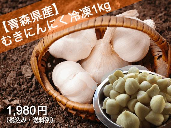 むきにんにく青森県産1kg1980円