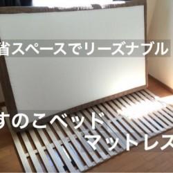 ベッドを置くと部屋が狭くなるので「すのこベッドとマットレス」の組み合わせにしてみた