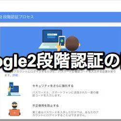 スマホ・iPhone機種変更したときのGoogle2段階認証アプリの設定方法